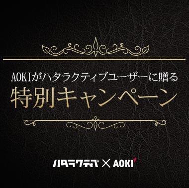 AOKIのスーツ割引キャンペーン