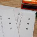 退職願と退職届の違いとは?書き方の見本や正しい提出方法を徹底解説!