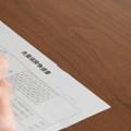 退職後に失業保険をもらうには?アルバイトは可能?手続き方法を確認しよう