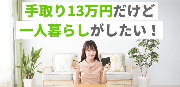 14 一人暮らし 手取り 万 手取り14万円で一人暮らしできる?貯蓄を増やす方法とは