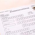 基本手当日額とは?もっと雇用保険について知ろう!