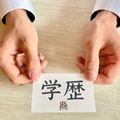 学歴ロンダリングの意味とは?学歴アップは就職に有効か