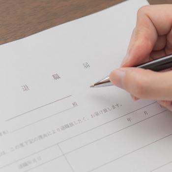 【調査レポート】早くも退職を希望する新入社員、入社前の情報収集不足を後悔