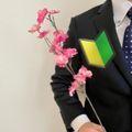 失敗できない転職初日…挨拶や仕事のマナーは?