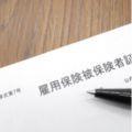 雇用保険料は何が基準になっている?料率と計算方法