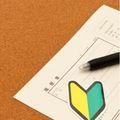 履歴書作成の極意、評価を落とさない書き方を知ろう!