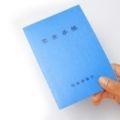 年金手帳が退職時に会社保管されていたらどうする?紛失時の対処法も解説!