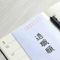 退職届の提出日は退職日と同じ?後?日付や書かない場合についても解説!