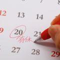 有給付与日数の計算方法を解説!有給休暇5日取得義務化や注意点もご紹介