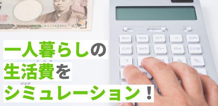 一人暮らしの生活費をシミュレーションしよう!家賃の決め方や節約術も紹介